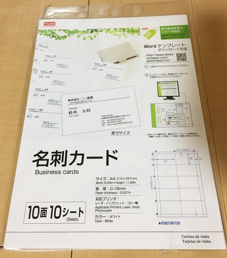 カード ダイソー 名刺